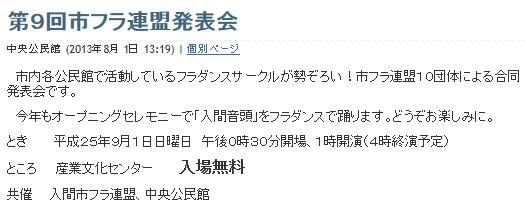 130812_shiFrarenmei
