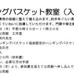 ハンギングバスケット教室(入門編)