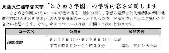 東藤沢生涯学習大学「ときめき学園」の学習内容を公開します