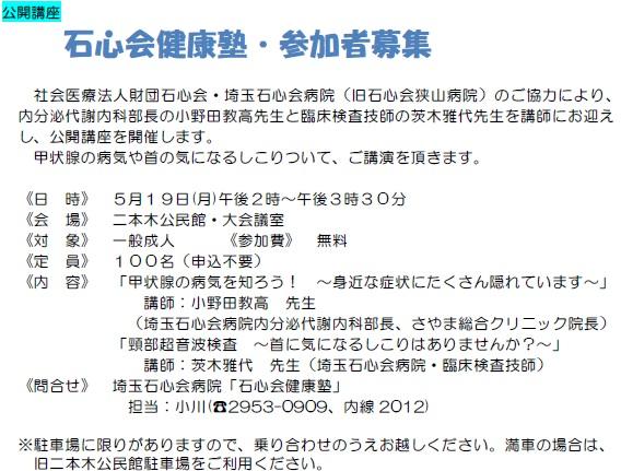 石心会健康塾