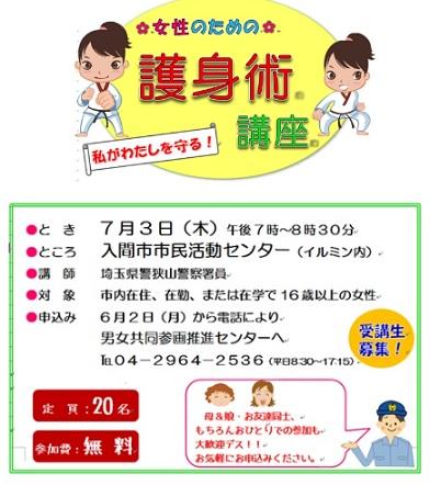 女性のための護身術講座