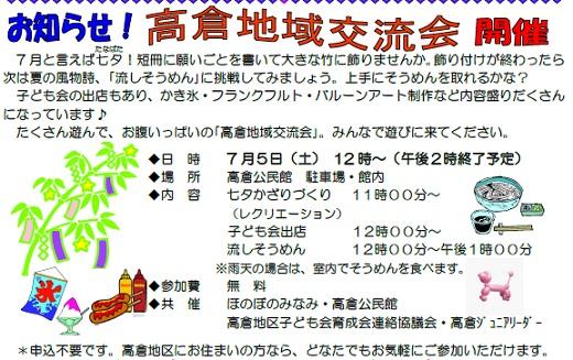 高倉地区交流会開催