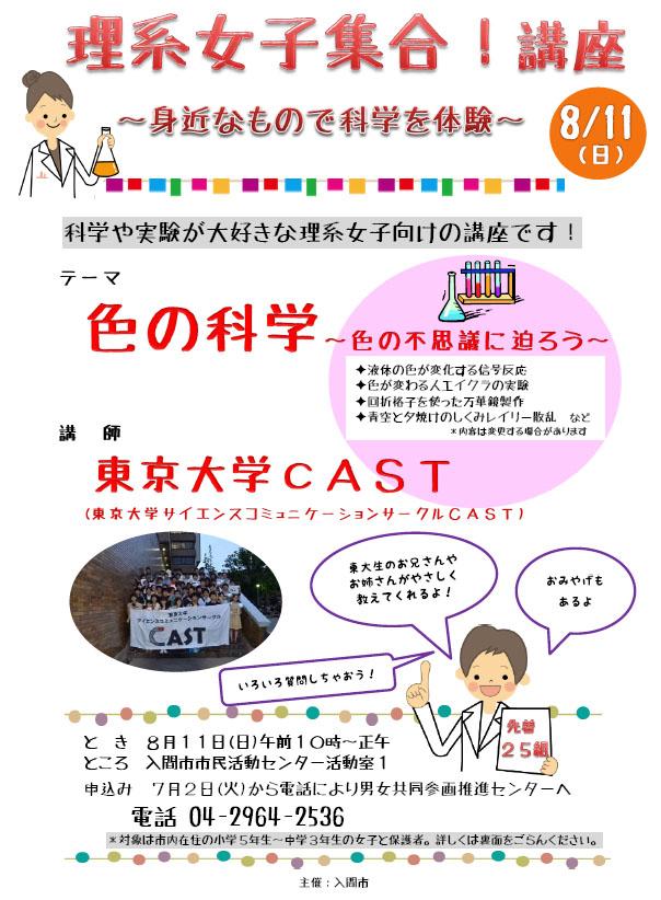 2013-0811rikakei-jyosi
