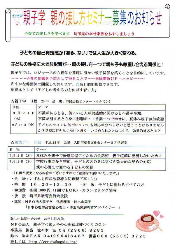 2013-0813oyakogaku