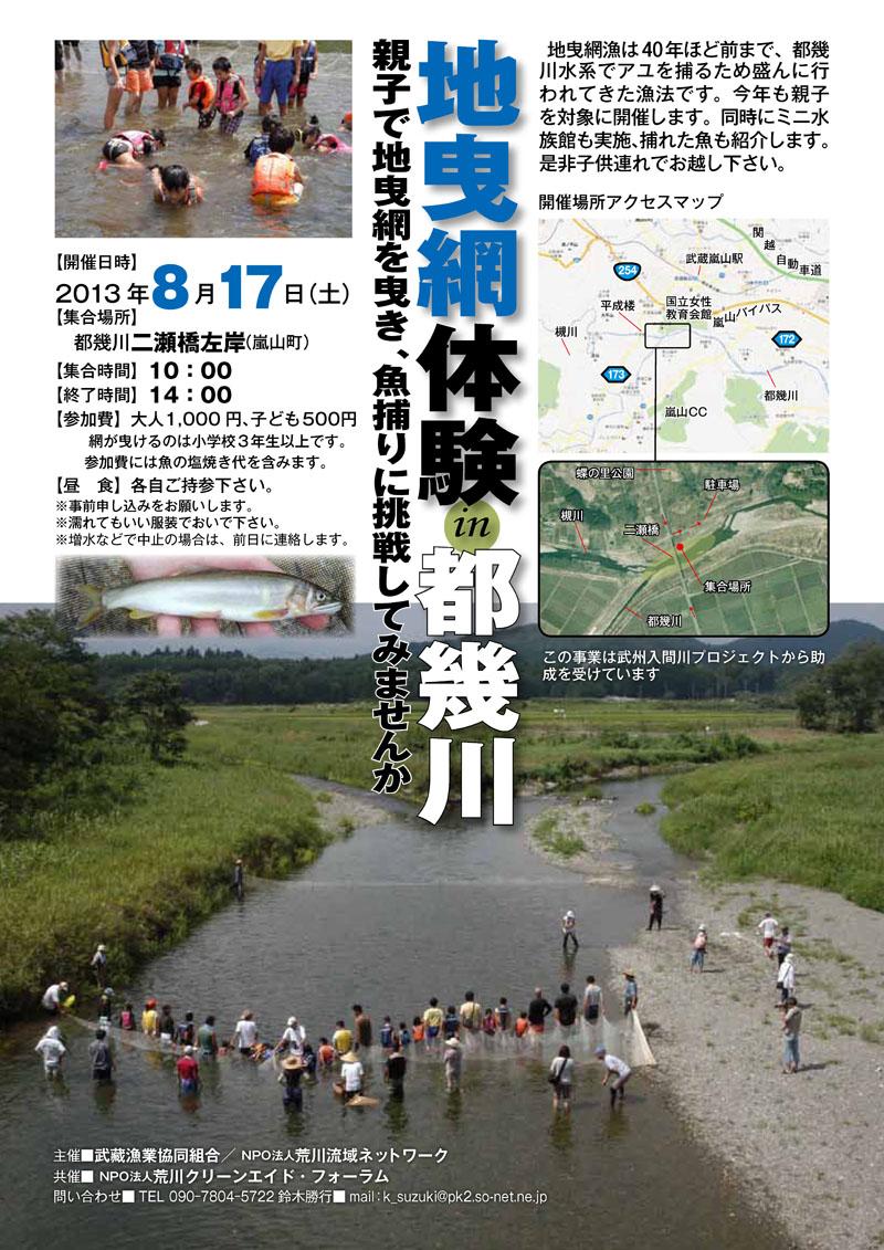 2013-0817tokigawa02
