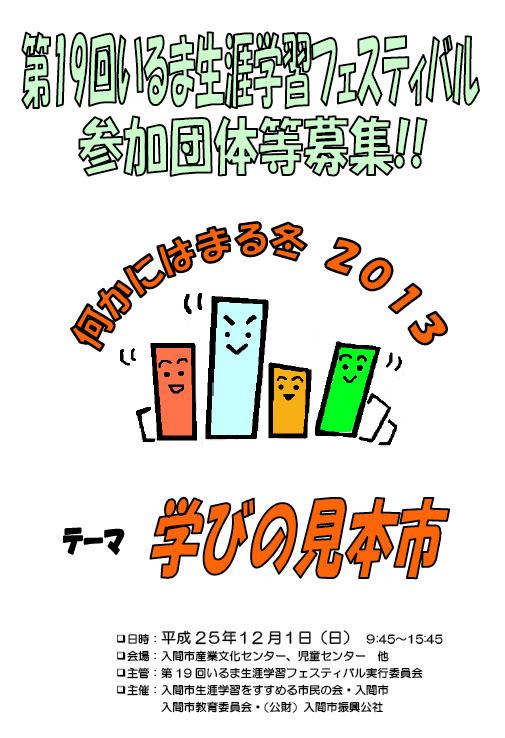 2013-0819syougaifesu-sannkabosyu