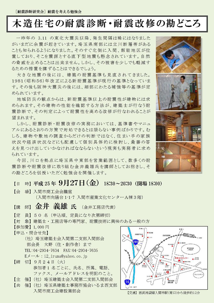 勉強会「木造住宅の耐震診断・耐震改修の勘どころ