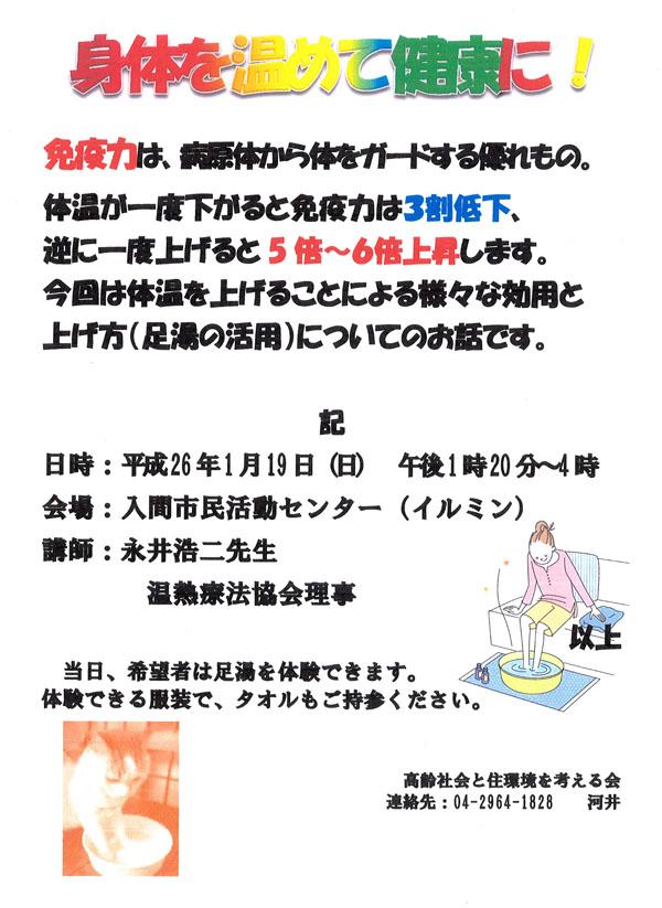 2014-0119kouenkai