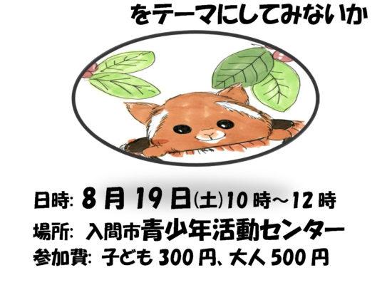 めだかの学校プロジェクト・山遊び開催のお知らせ