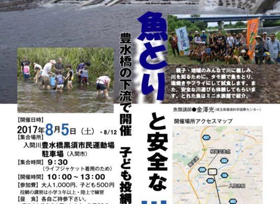 8月5日魚とりと安全な川遊び開催のご案内