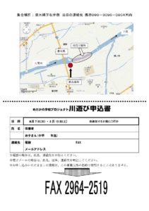 めだかの学校・川遊びチラシ(最終版)_ページ_2
