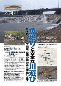 めだかの学校・川遊びチラシ案Ver2