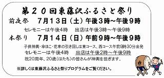 higasifujiFesta0713