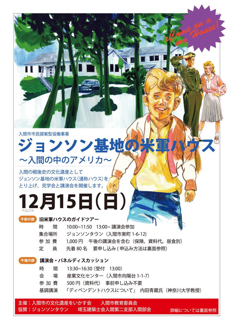 ikasukai-2013-1215-600