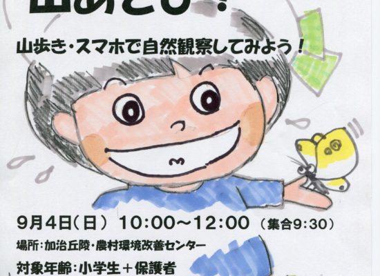 「めだかの学校・山あそび」開催のお知らせ