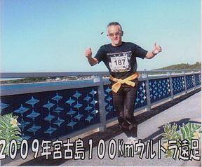 宮古島100Kウルトラマラソン
