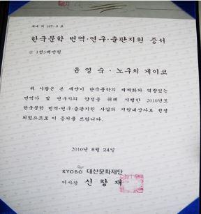 大山文化財団の選定証書