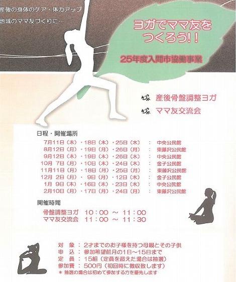 yogamamafrends130619